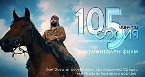 105 минути София